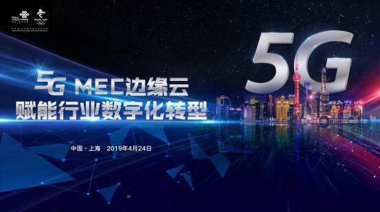 万江水务携手人民渠一处参与中国联通上海5G创新发展峰会