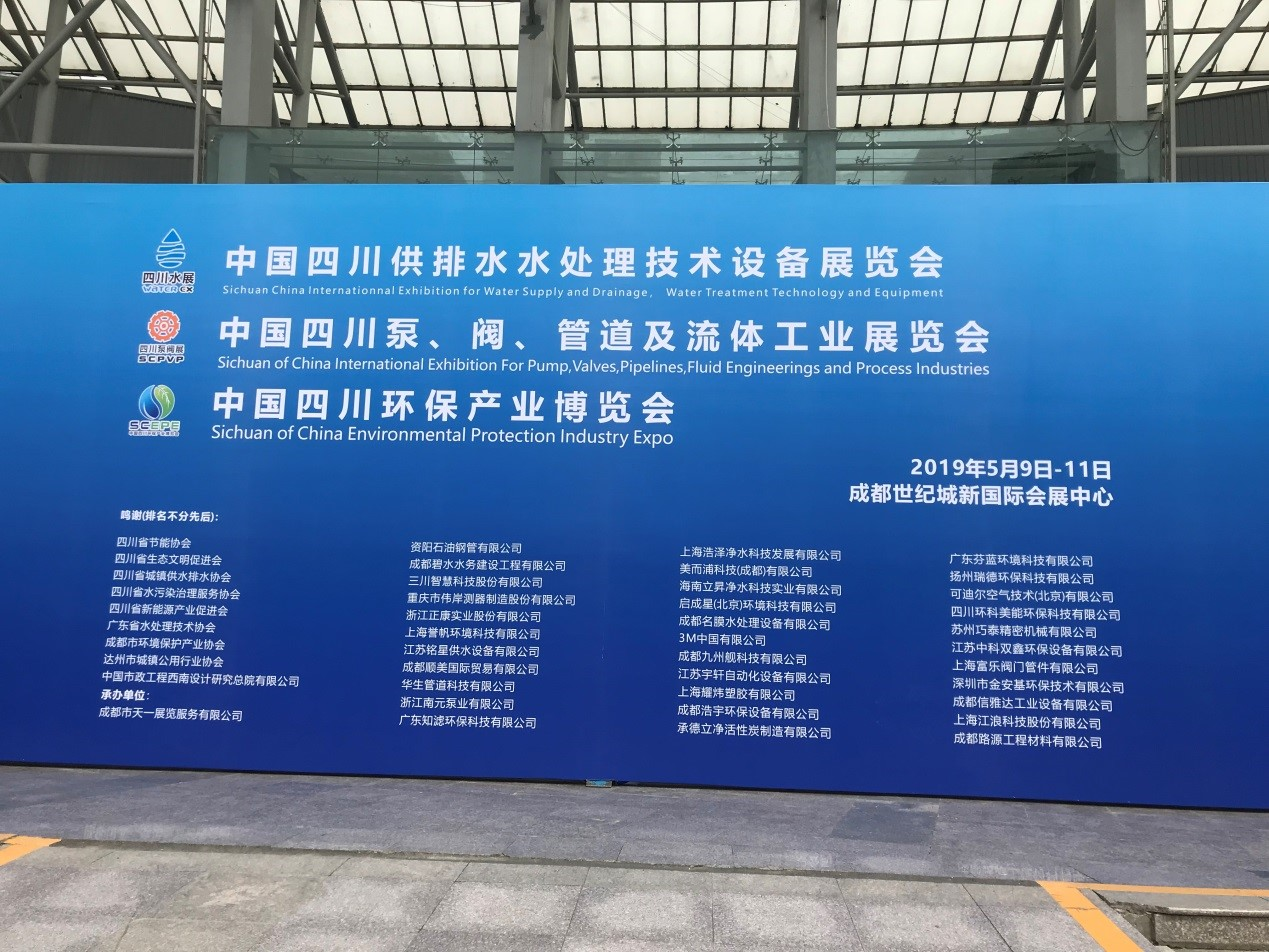 绿色生态融合、智慧水务升级—万江水务公司参加四川水展